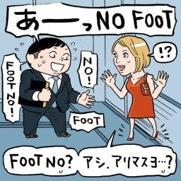 No foot!